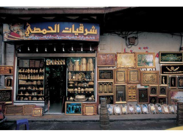 Bazar en Syrie - Vitra Design Museum