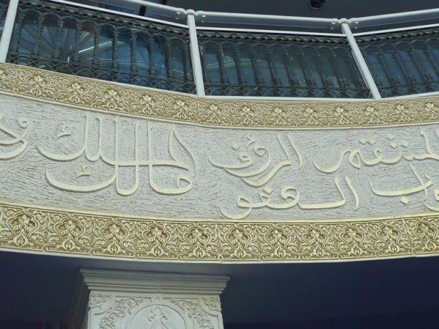 Pourtour niveau supérieur - mosquée